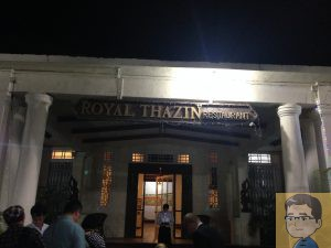 ROYAL THAZIN RESTAURANT