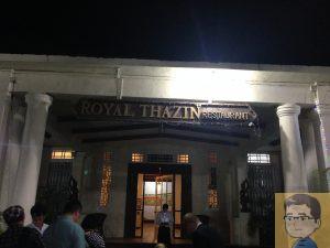 ROYAL THAZIN RESTAURANT