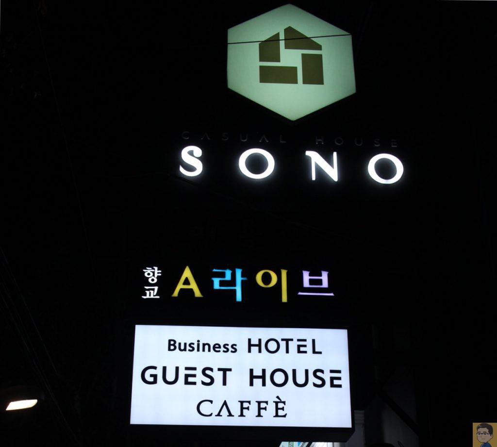カジュアルホテル ジュノ