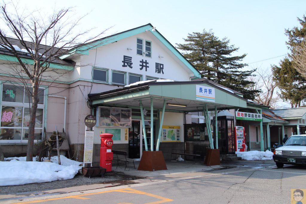 山形鉄道長井駅