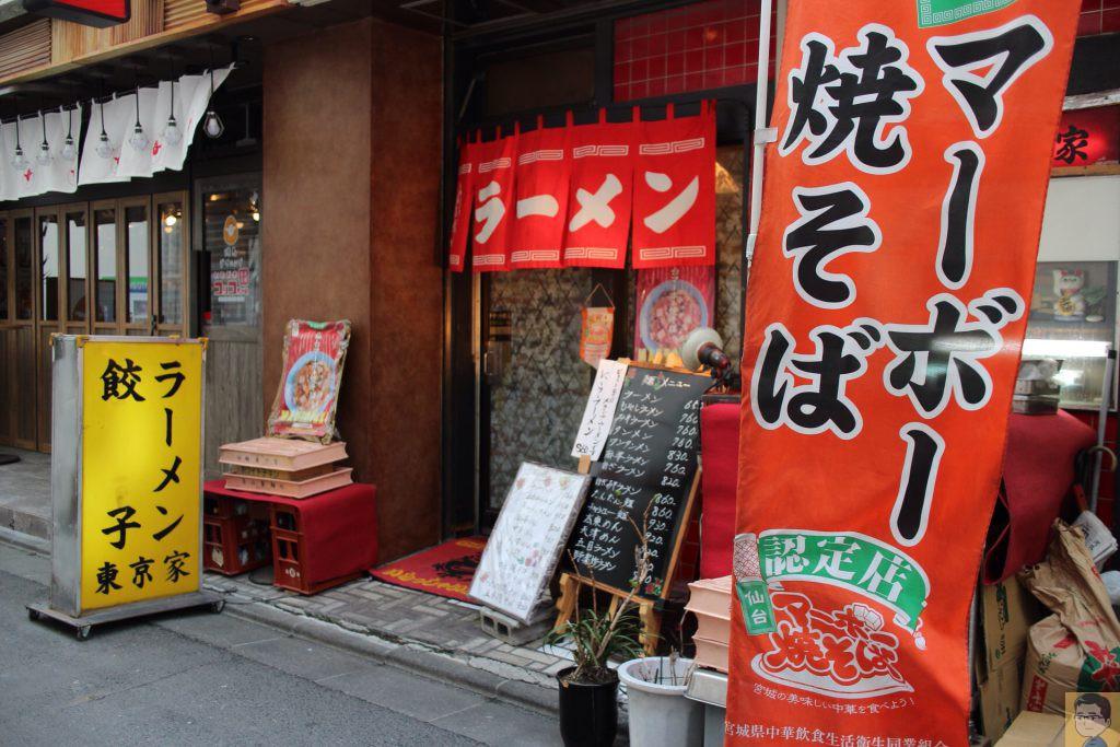 東京家 駅前店