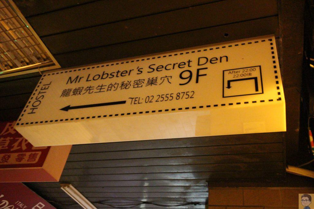 龍蝦先生的秘密巣穴