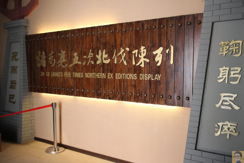 五丈原諸葛亮博物館