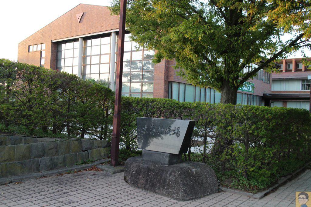 大潟村役場