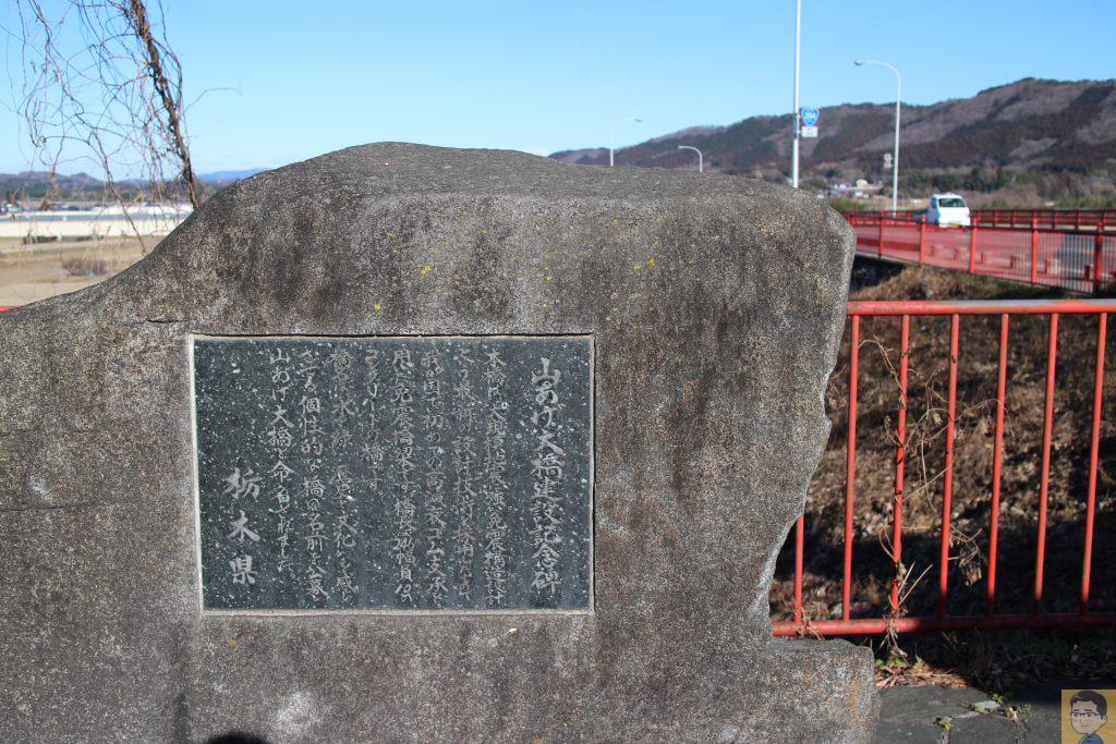 山あげ大橋