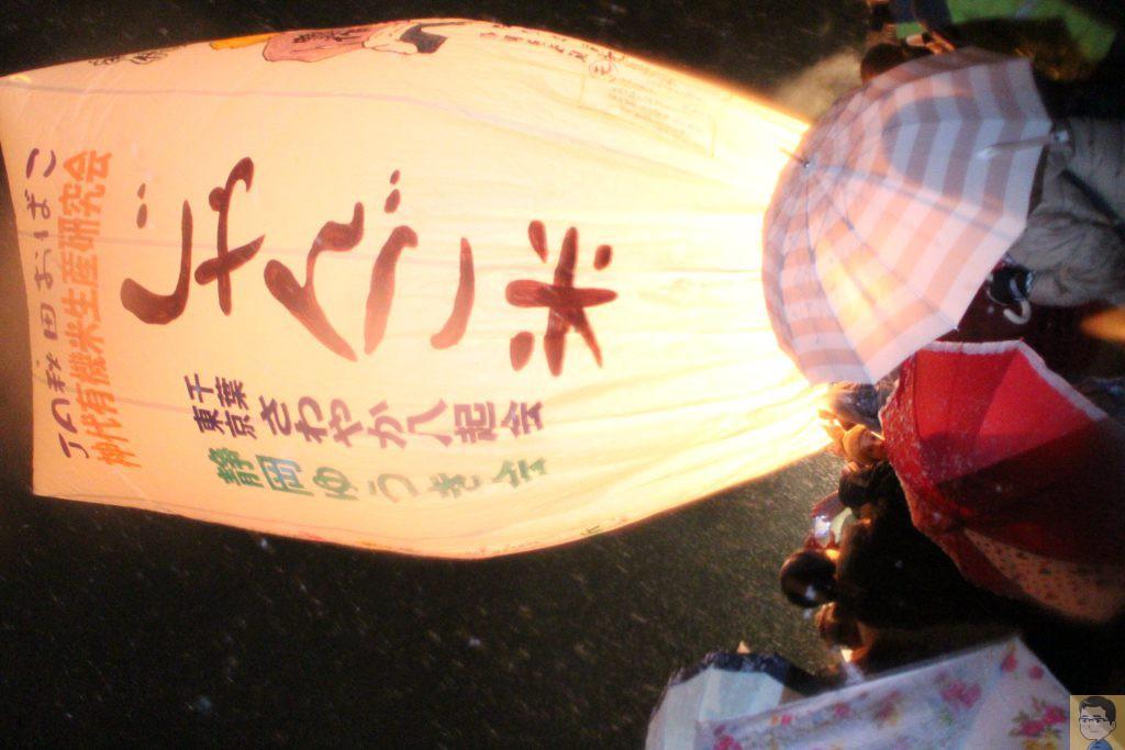 上桧木内の紙風船