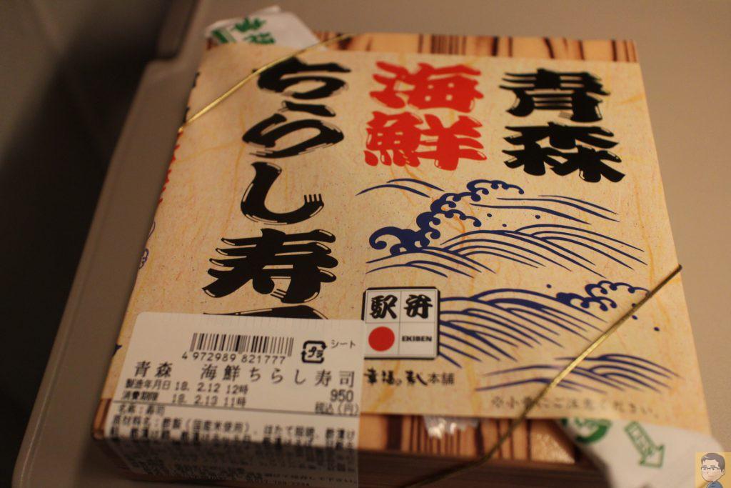 幸福の寿し本舗 青森海鮮ちらし寿司