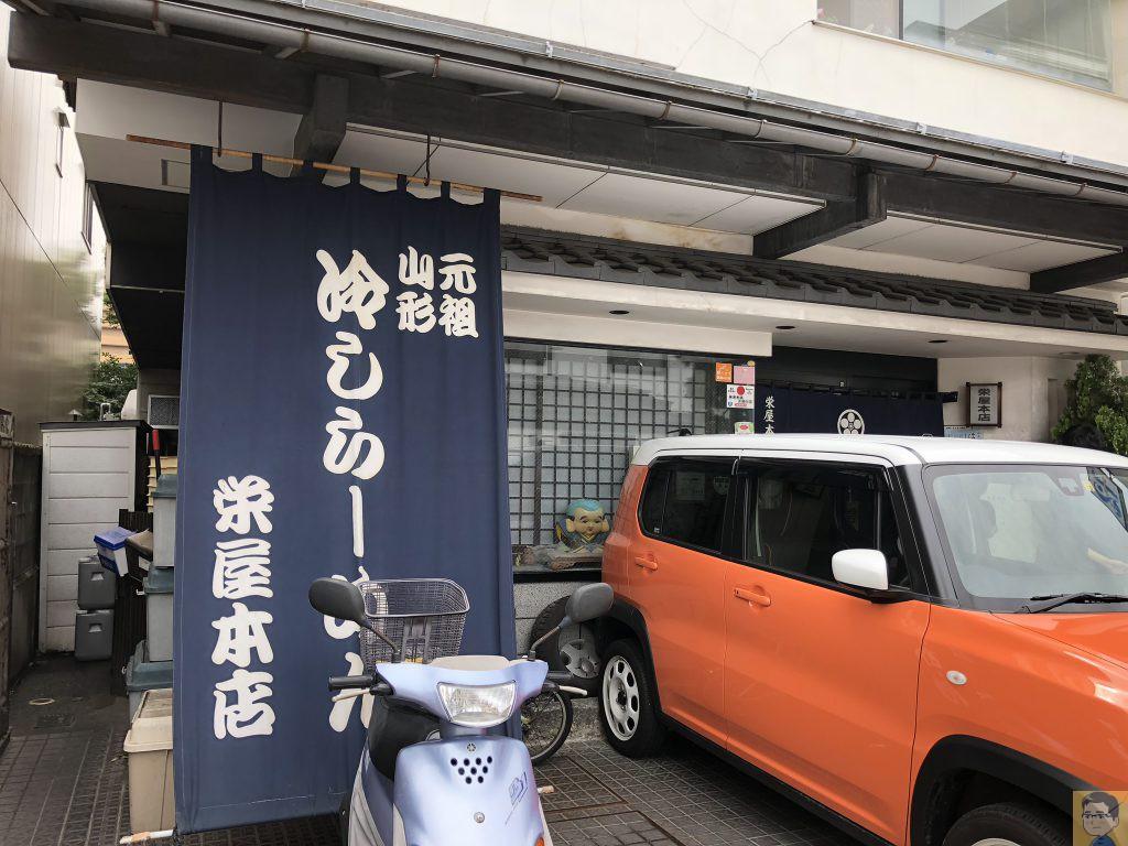 栄屋 本店