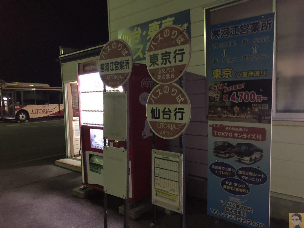山交バス寒河江営業所