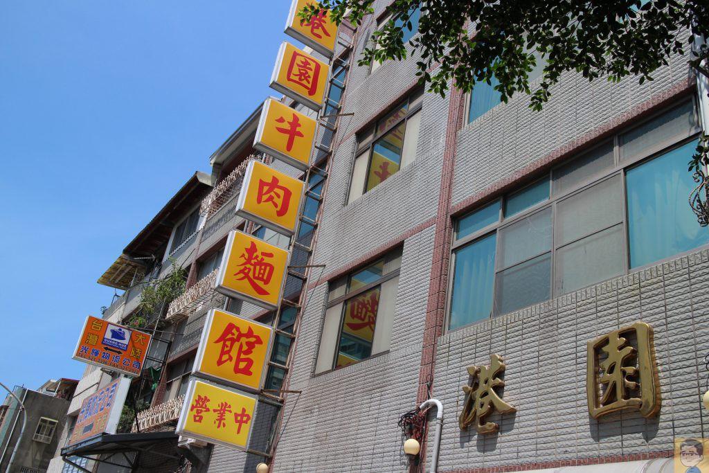 港園牛肉麺館