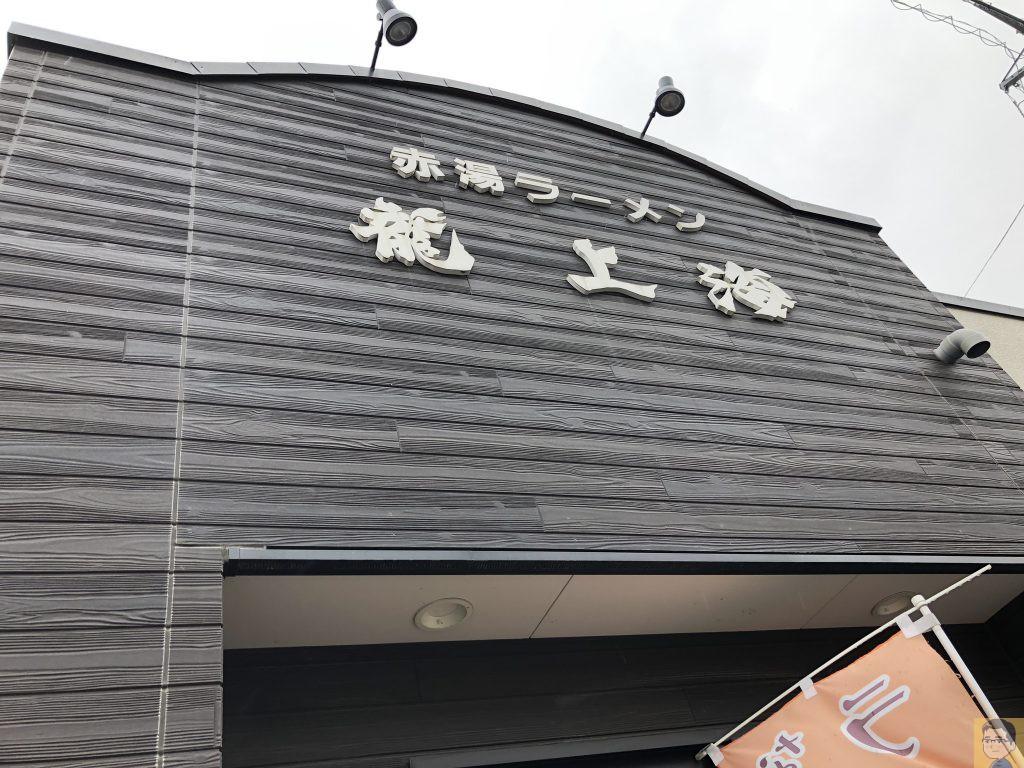 龍上海赤湯本店