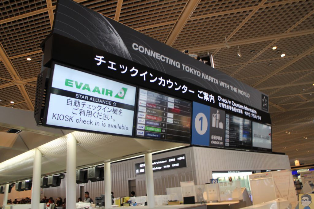 エバー航空成田空港