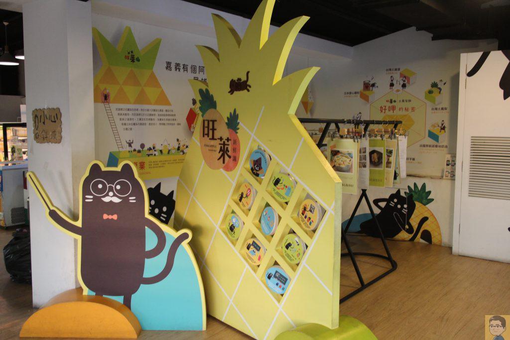 旺萊山鳳梨文化園區