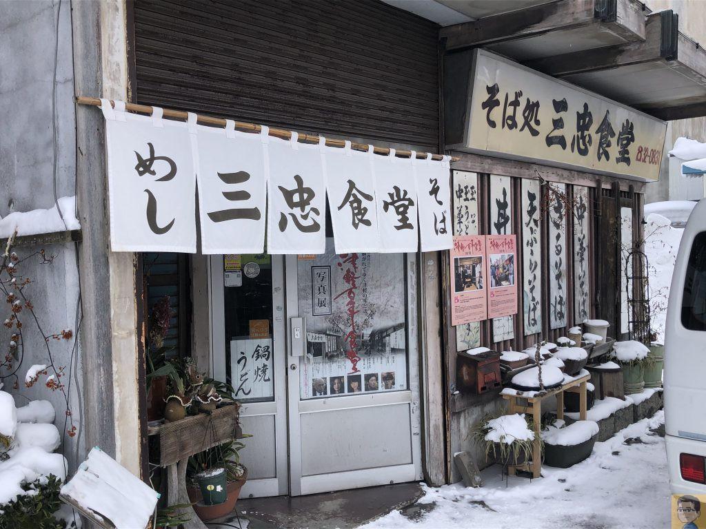そば処三忠食堂本店