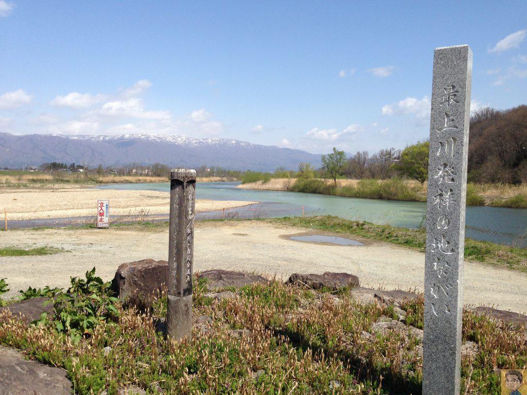 最上川発祥の地