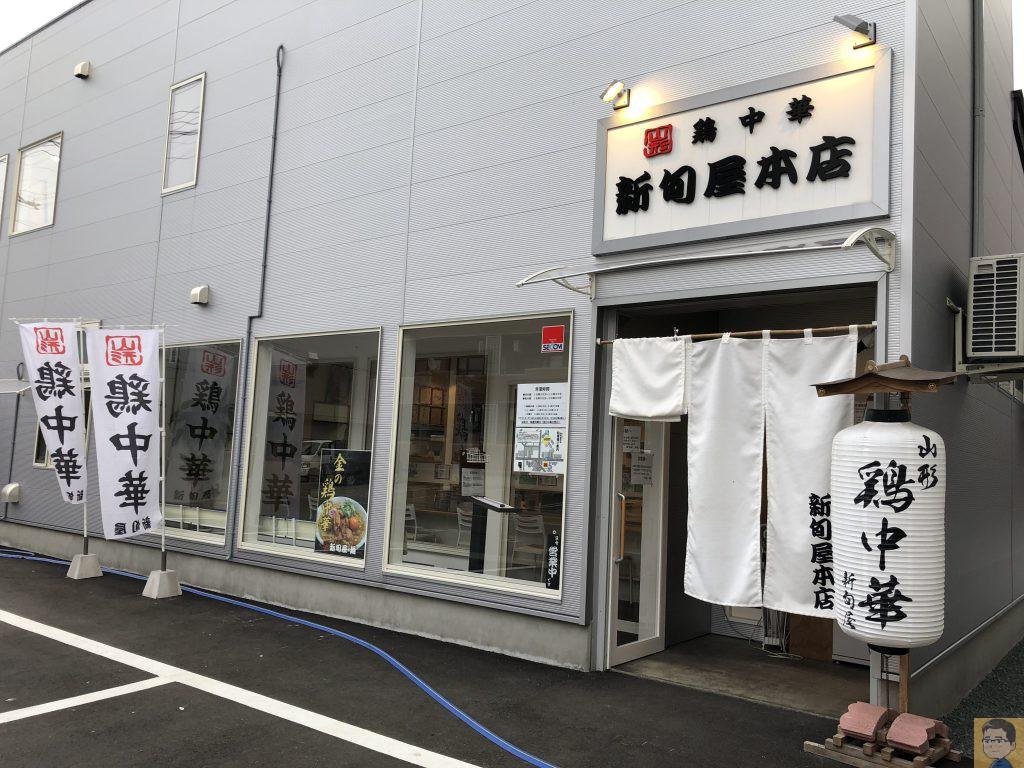 新旬館麺 新庄本店
