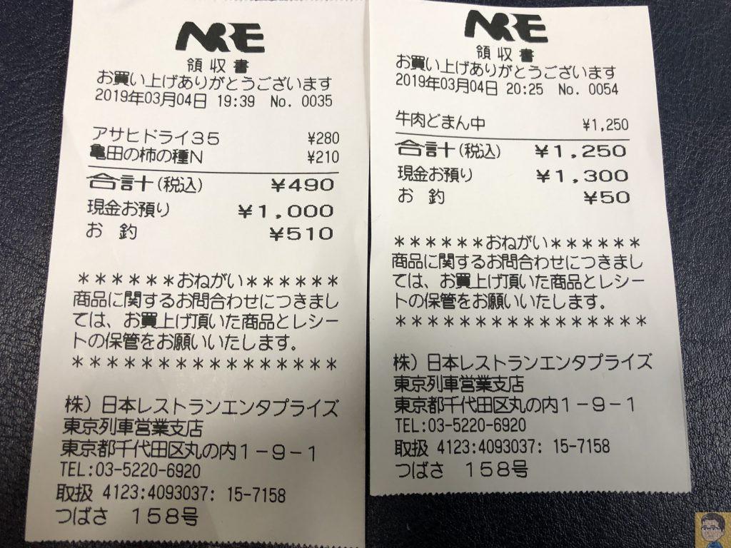 新幹線車内販売