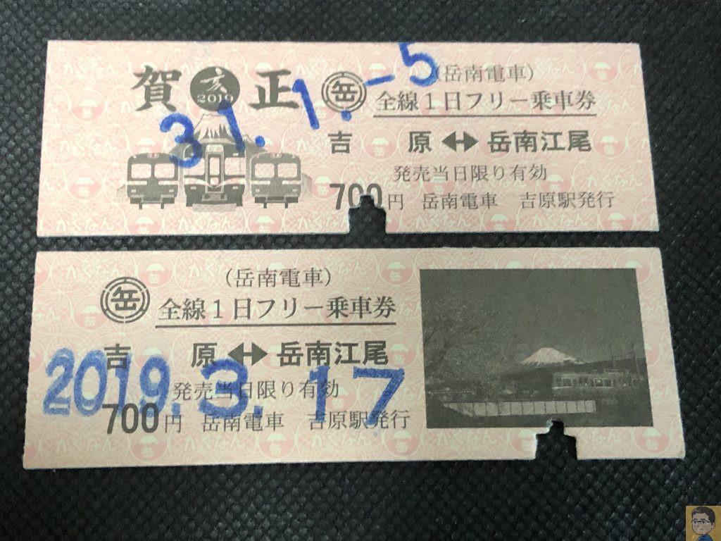 岳南電車 硬券