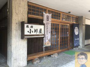 瀬見温泉 旅館小川屋