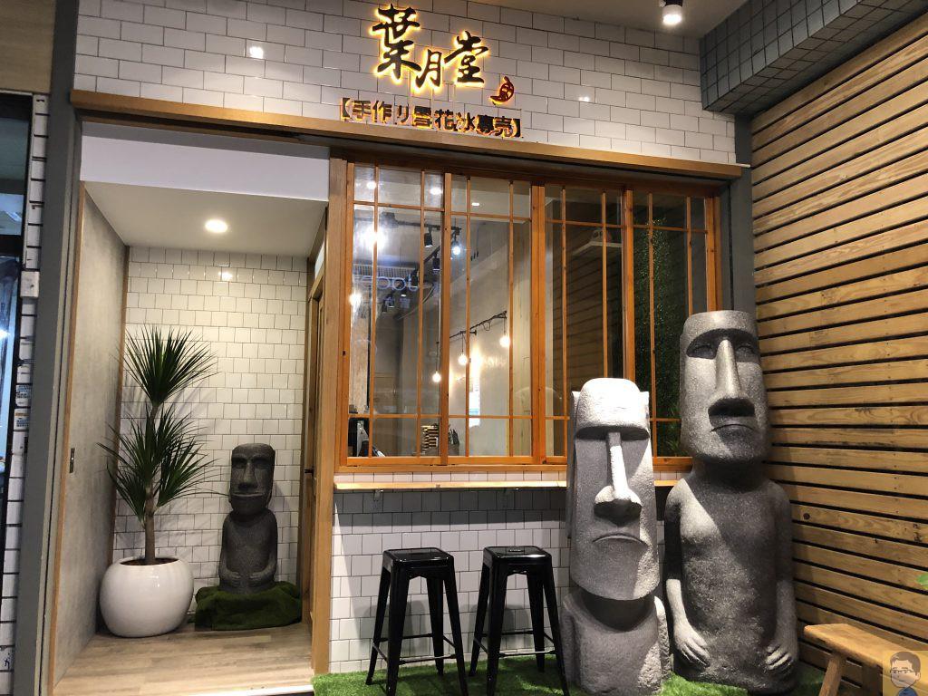葉月堂 雪花氷専売店