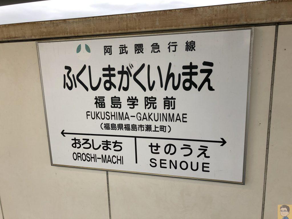 福島学院前駅