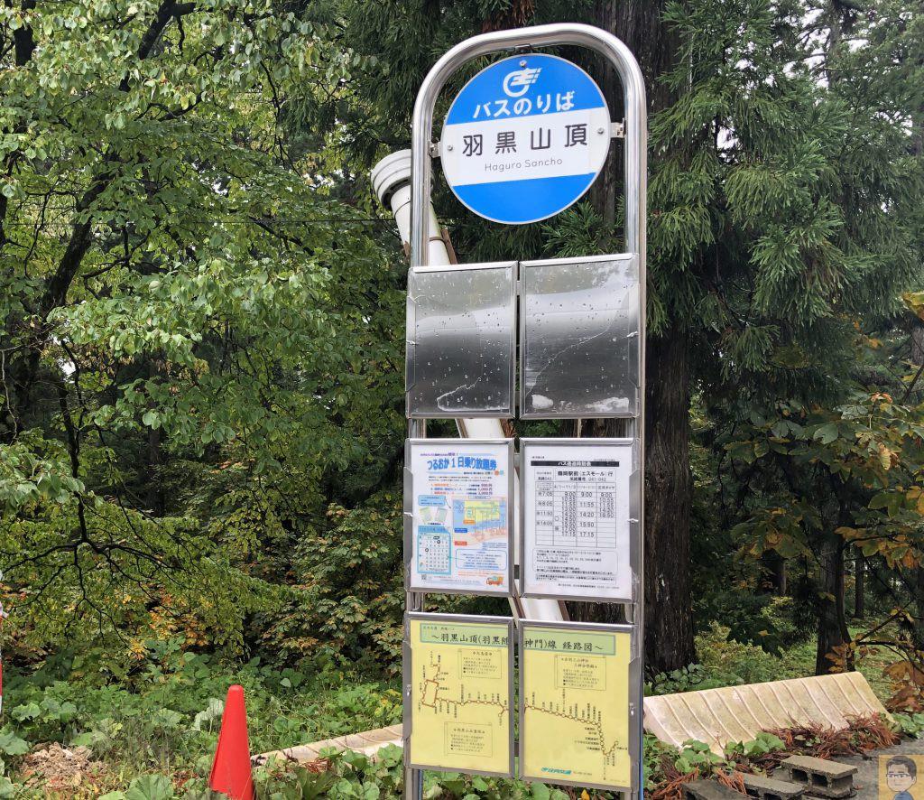 羽黒山頂バス停