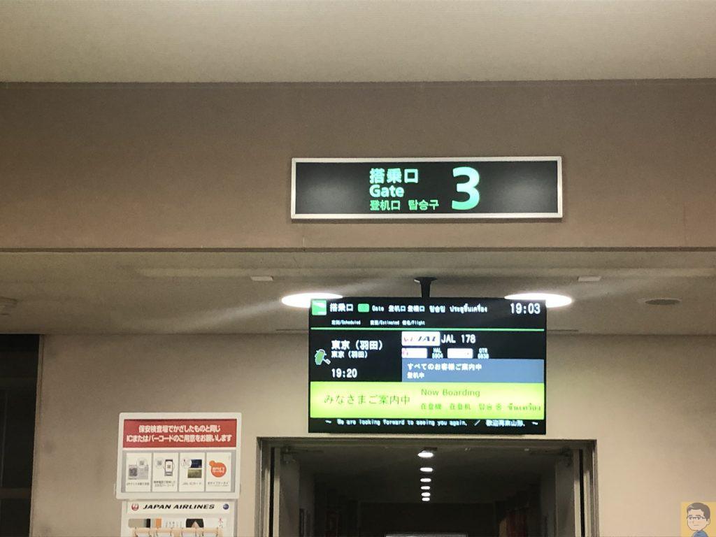 おいしい山形空港