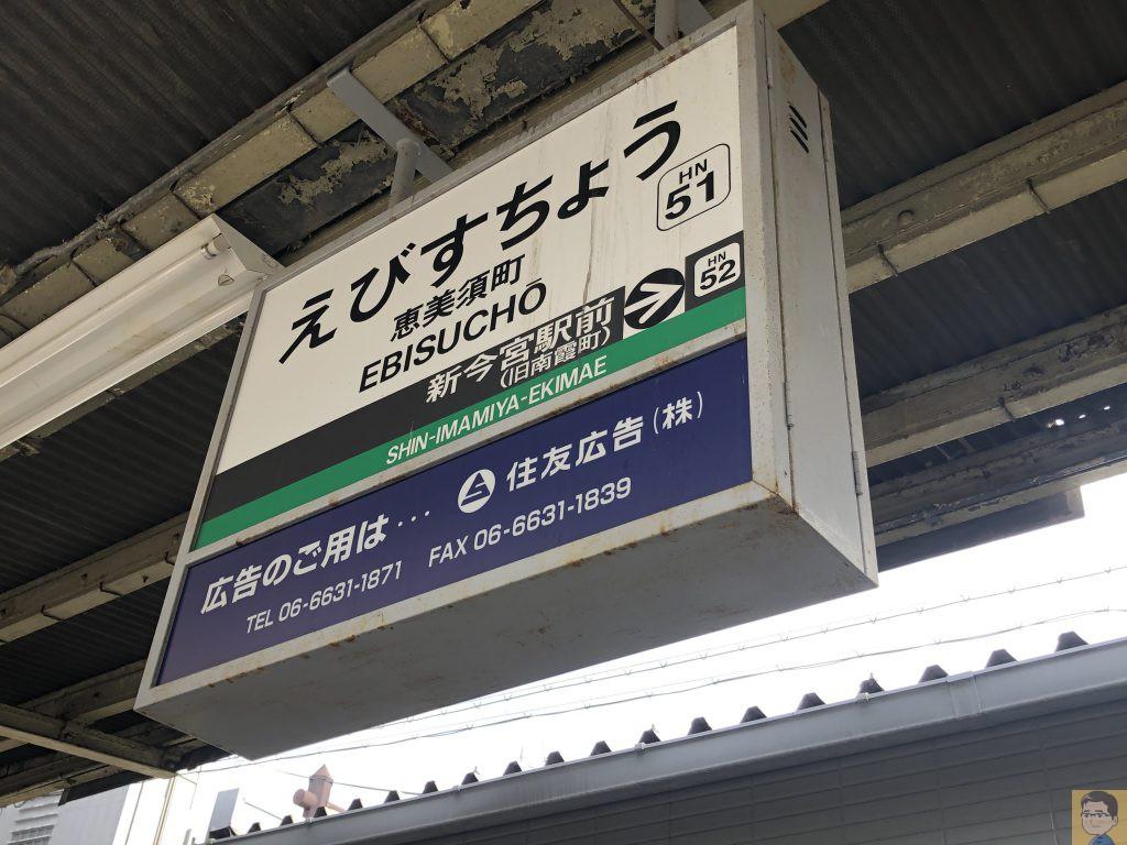 恵美須町停留所