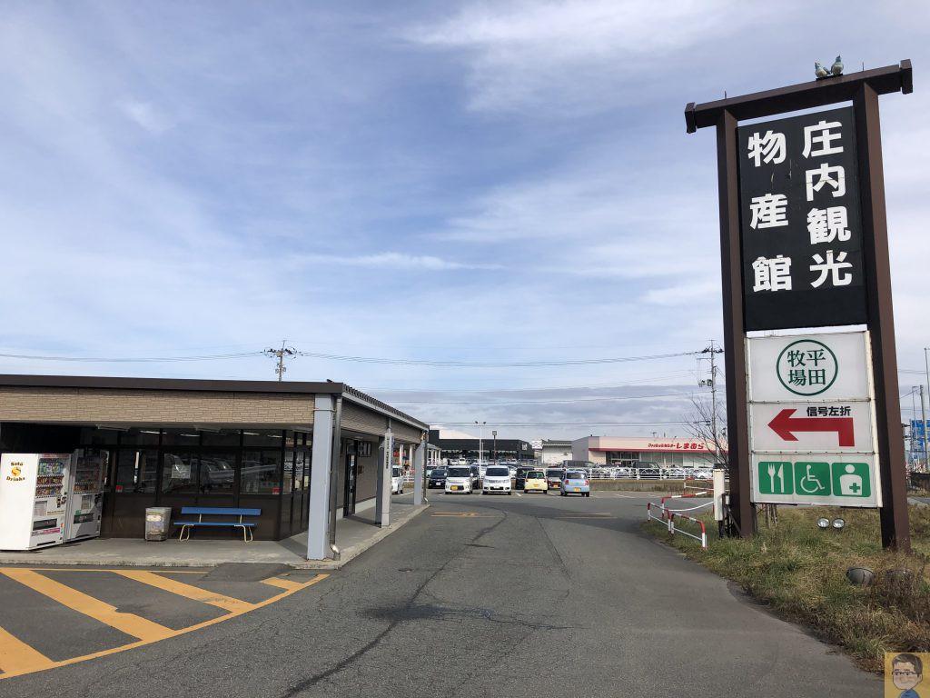 庄内観光物産館