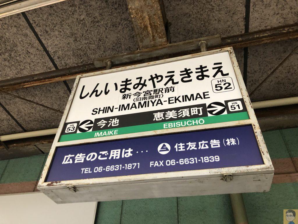 新今宮駅前停留所