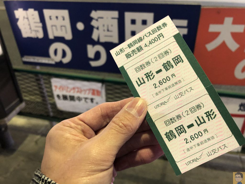 山形〜鶴岡線バス回数券