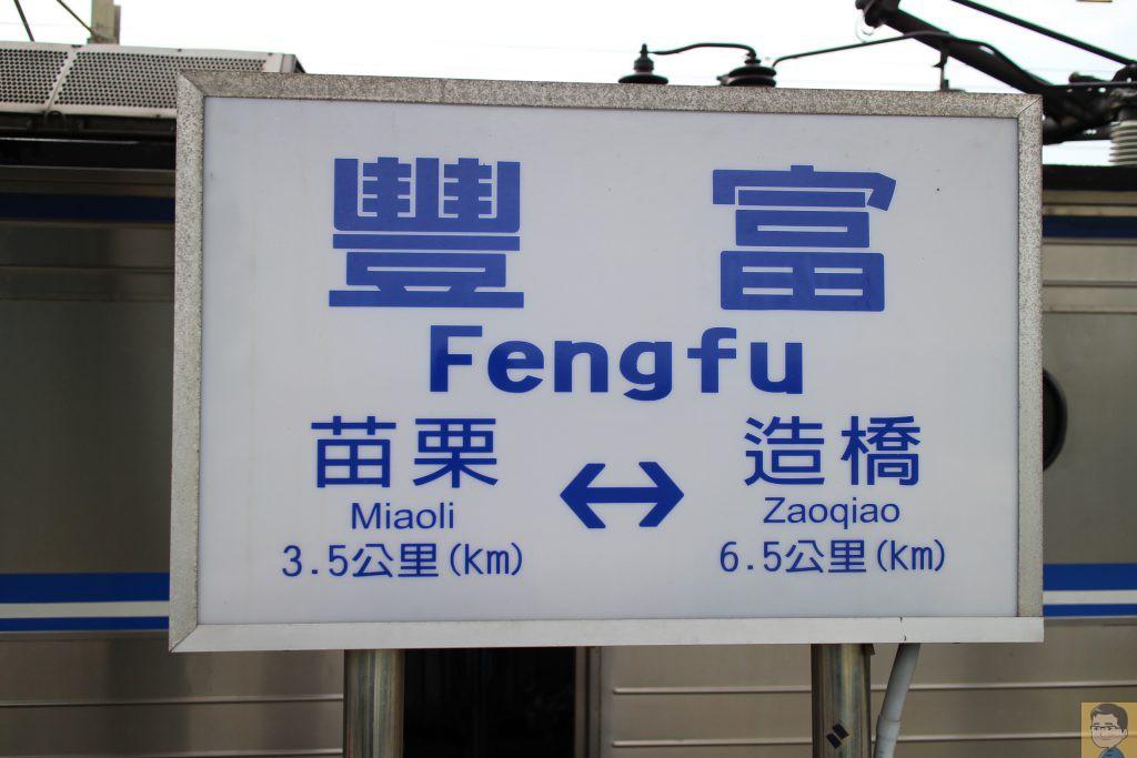台鐵豐豊站