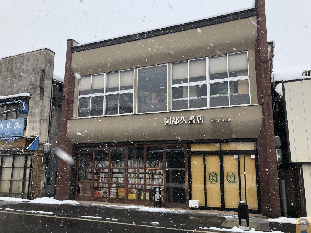 阿部久書店