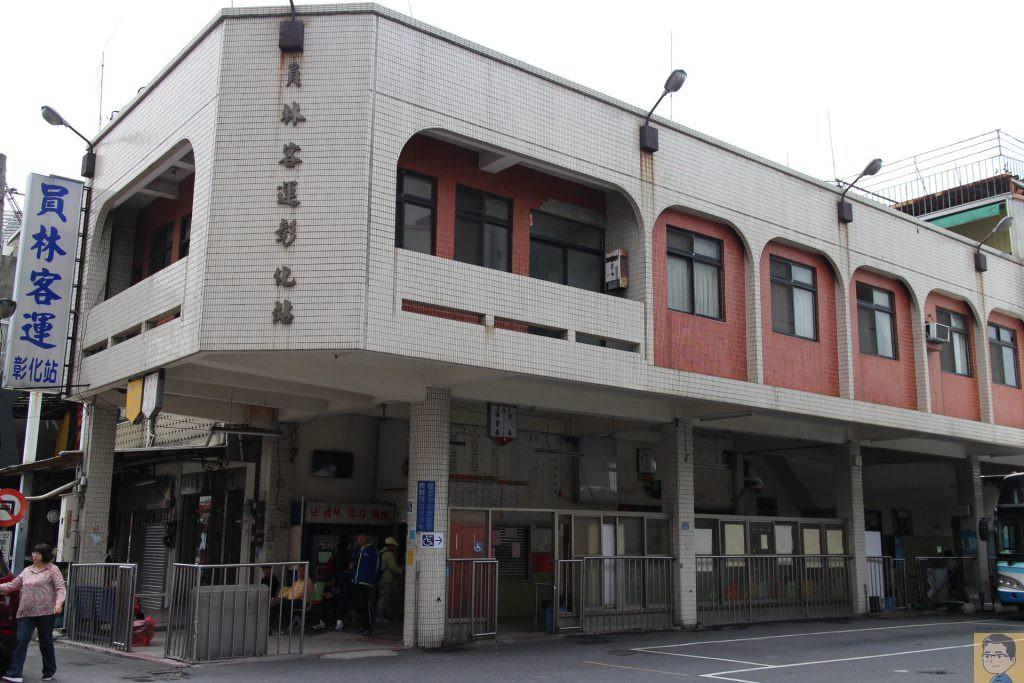 員林客運彰化站