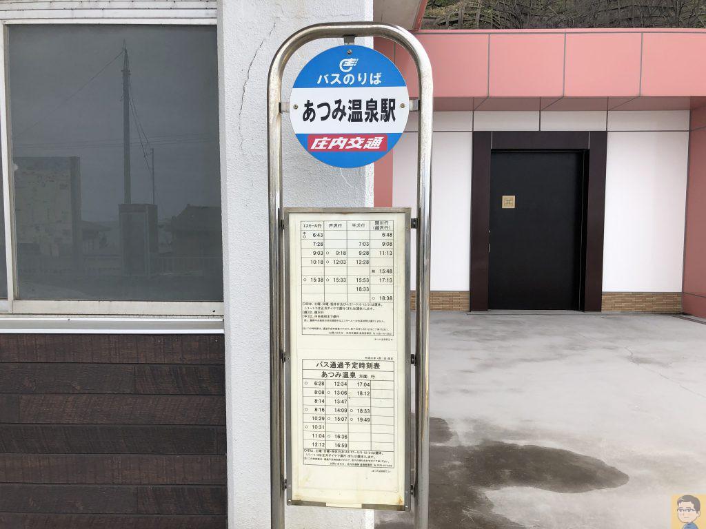 あつみ温泉駅バス停