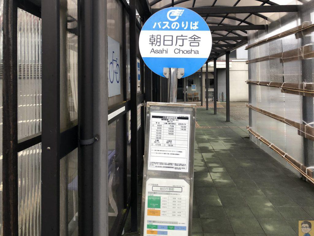 朝日庁舎バス停
