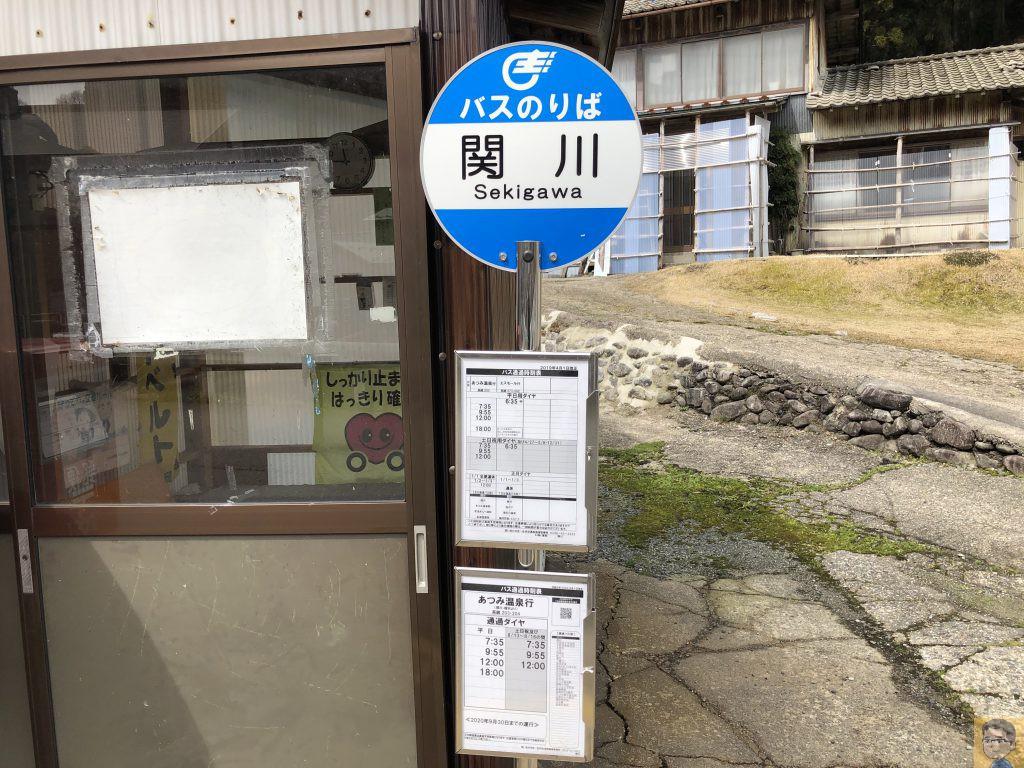庄内交通関川バス停