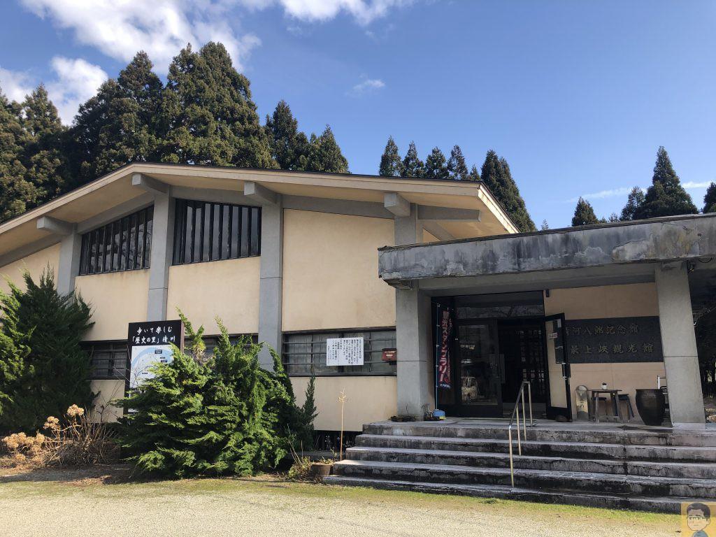清河八郎記念館