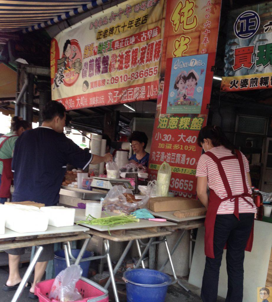 東門火婆煎粿盤