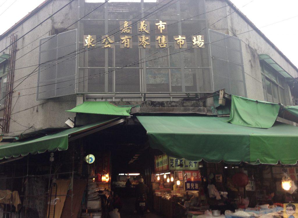 嘉義市東公有零售市場