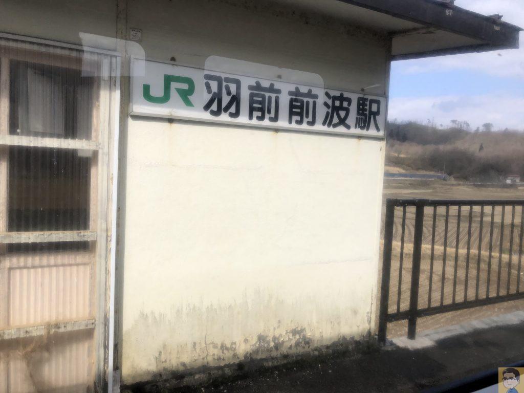 陸前前波駅