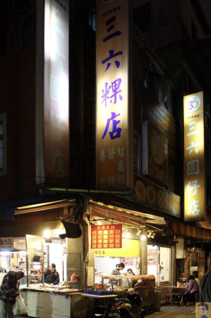 三六圓仔店