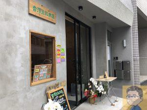台湾豆乳大王
