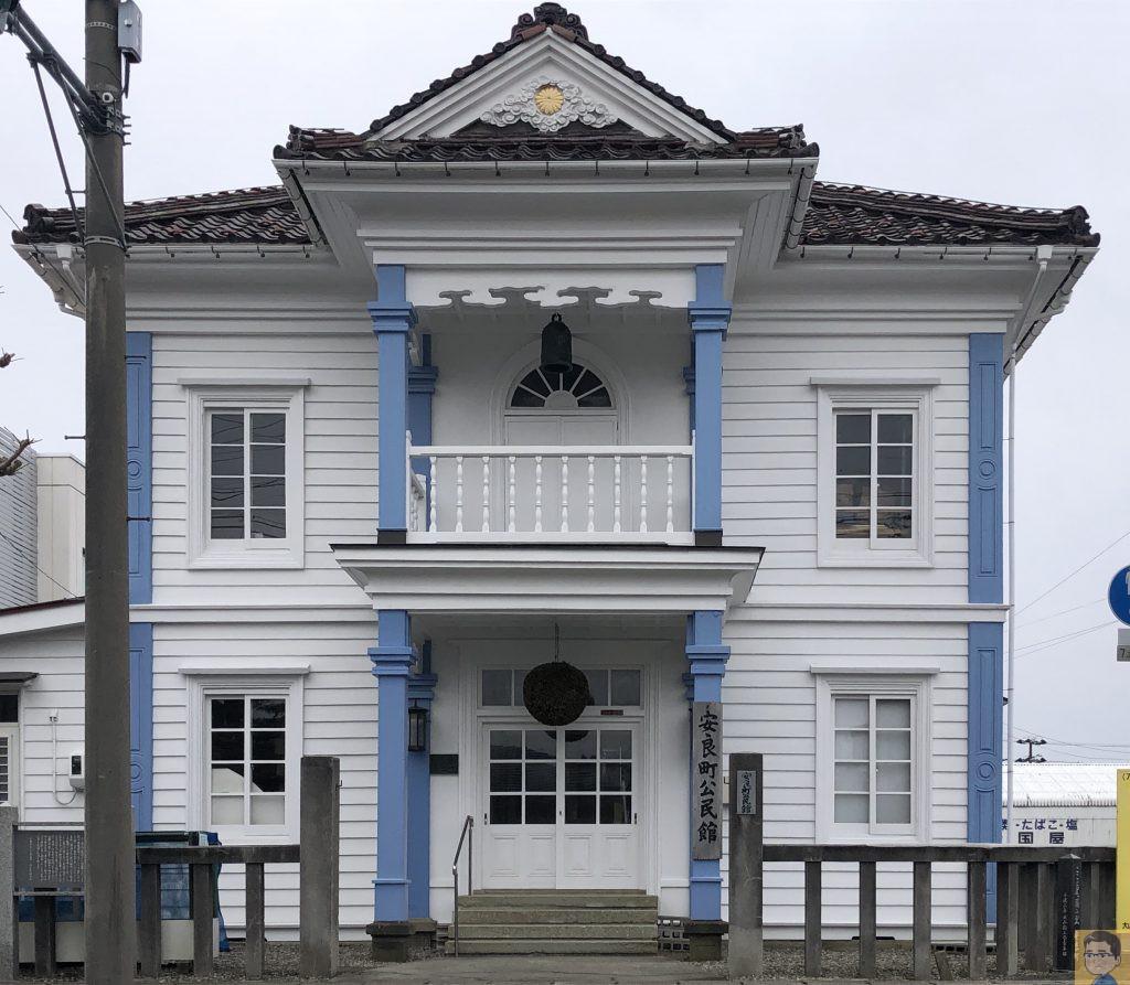 安良町公民館