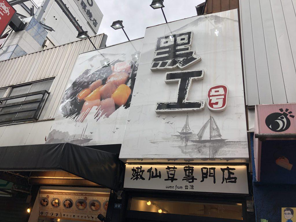 台湾嫩仙草専門店 黒工号