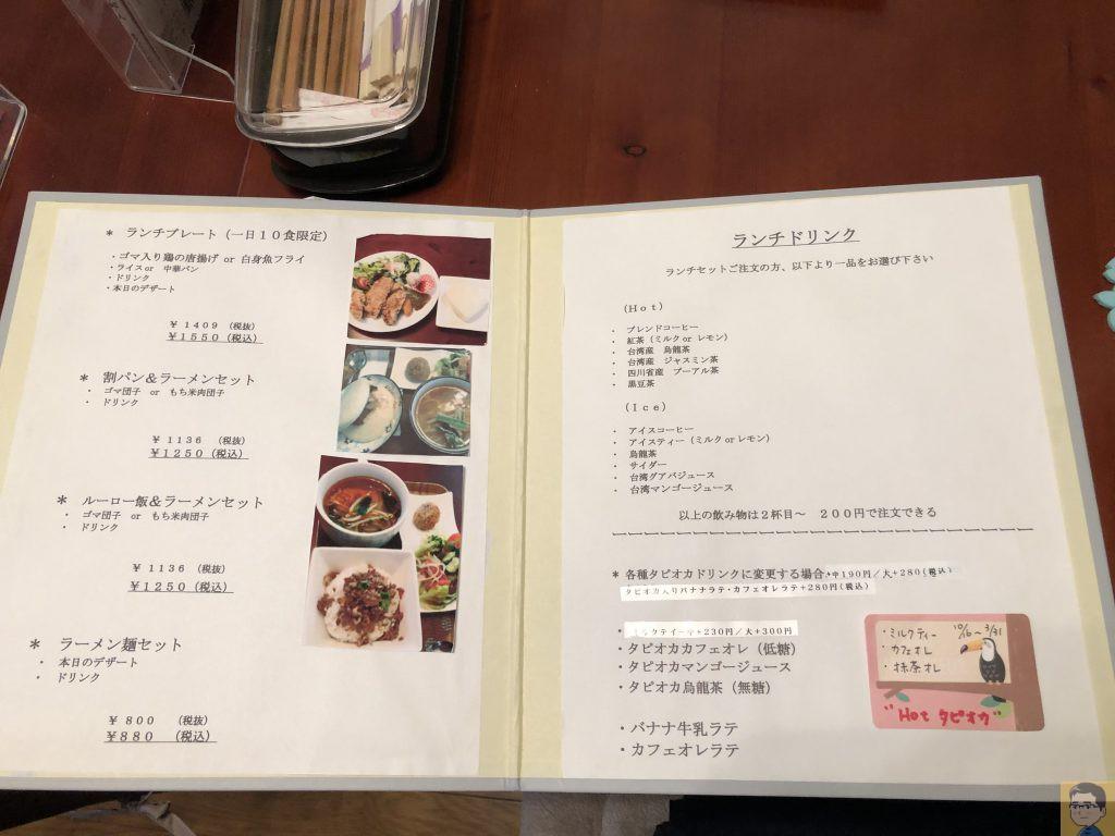 台湾カフェ 碧庭