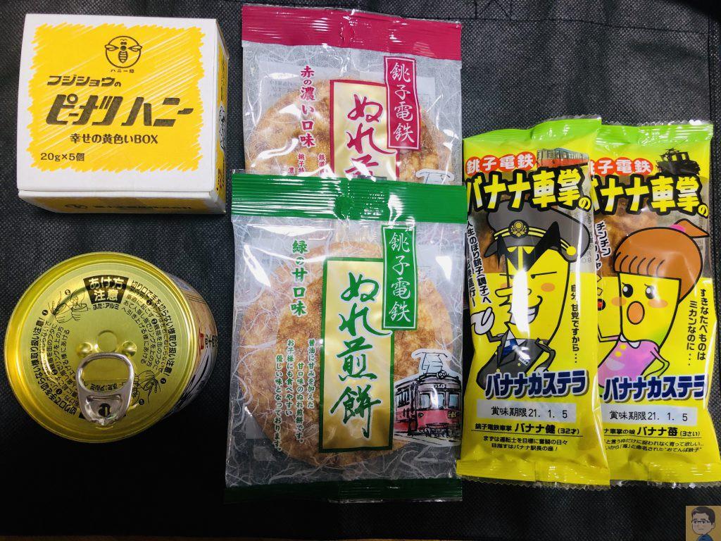 銚子電鉄商品