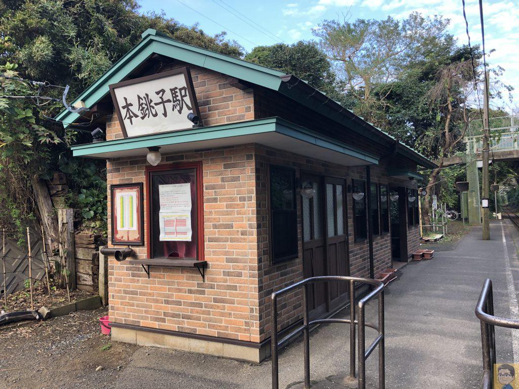 銚子電鉄 本銚子駅