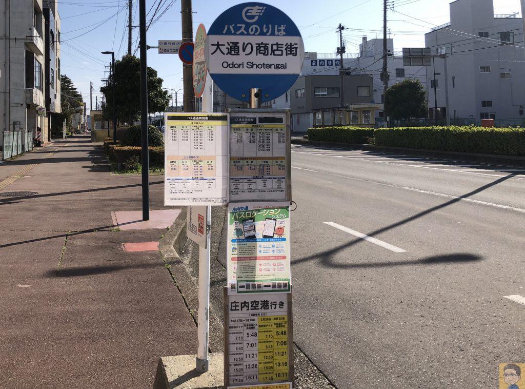 庄内交通 大通り商店街バス停