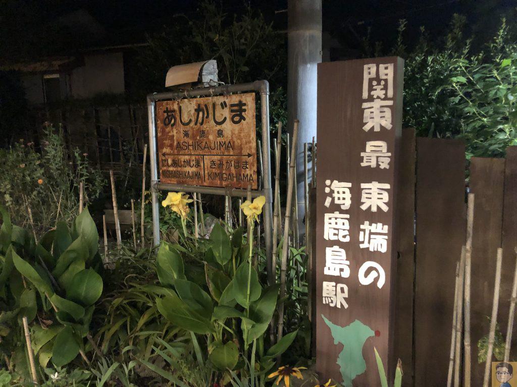銚子電鉄 海鹿島駅